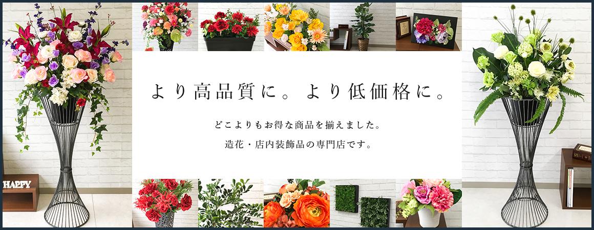 0101PP-SHOP 楽天市場店:造花・アーティフィシャルフラワーの装飾品専門店です
