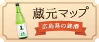 蔵元マップ