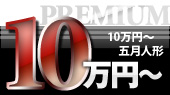 10万円以上の商品