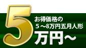 5万円~8万円の商品