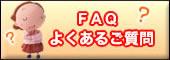 FAQ�褯���뤴����