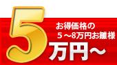 5万円〜8万円のお雛様