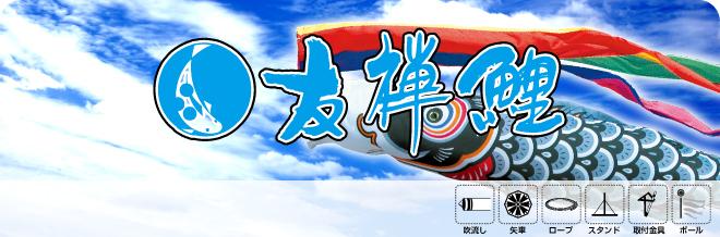徳永鯉のぼり友禅鯉