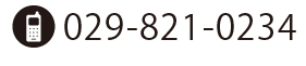 TEL(携帯電話):029-821-0234
