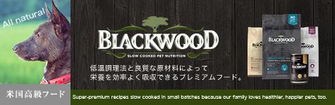 ブラックウッド[blackwood]プレミアムフード