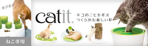 catit 自動給水器
