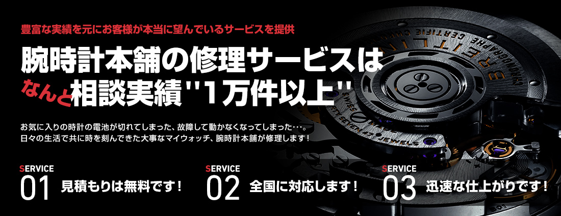 腕時計本舗の修理サービス
