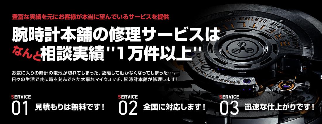 ccf60343a1 修理サービス | 腕時計本舗