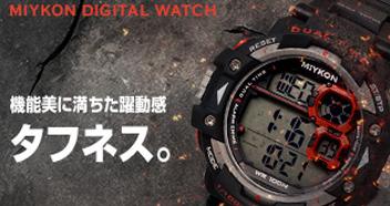 限定腕時計 機能美に満ちた躍動感タフネス。