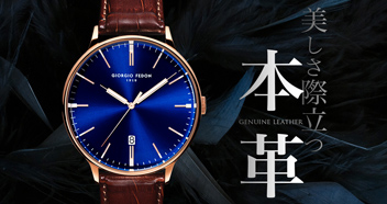 限定腕時計 美しさ際立つ本革