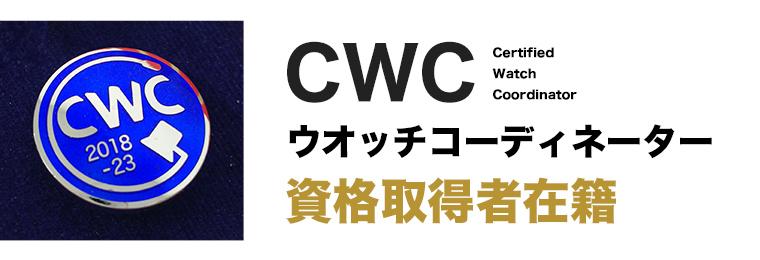 CWC資格保持者在籍