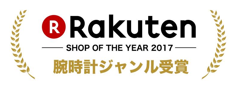 SHOP OF THE YEAR 2017 腕時計ジャンル受賞