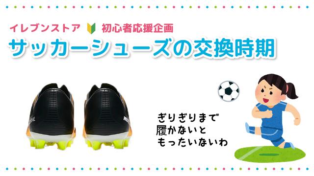 757c645d1e00e0 HG、TFとは?サッカーシューズの選び方。最初に何を選べばいいの?