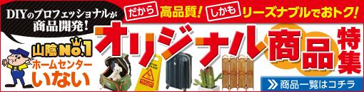 ホームセンターいないオリジナル商品特集!!