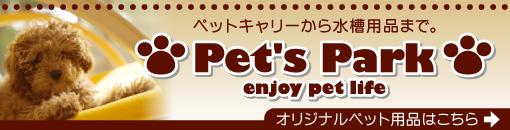 Pet'sPark ペッツパーク オリジナルペット用品はこちら