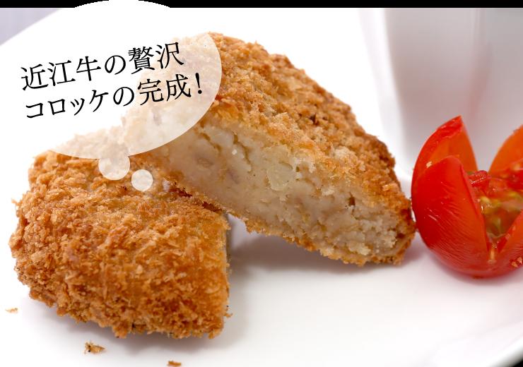 近江牛の贅沢コロッケの完成!
