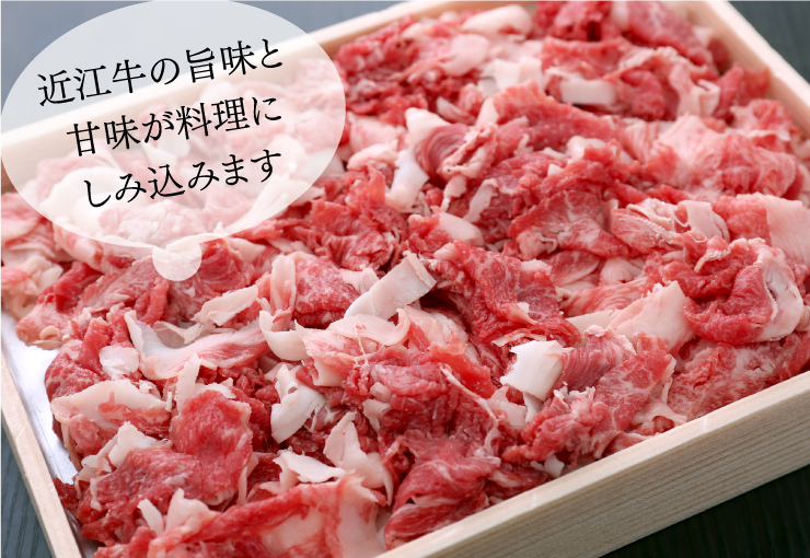 近江牛の旨味と甘味が料理にしみ込みます