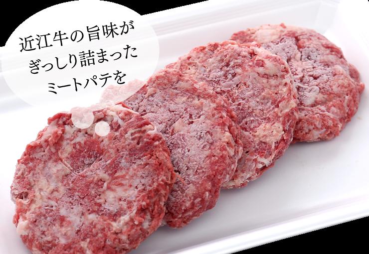 近江牛の旨味がぎっしり詰まったミートパテを