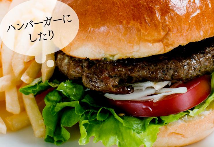 ハンバーガーにしたり