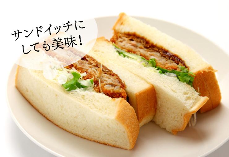 サンドイッチにしても美味!