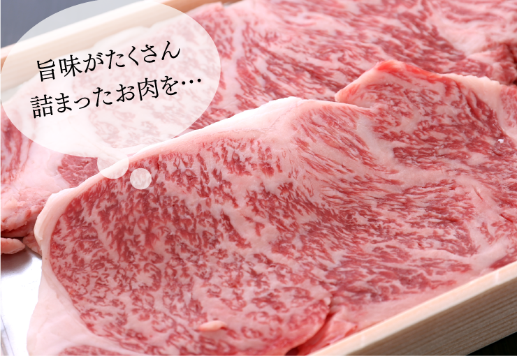 旨味がたくさん詰まったお肉を…