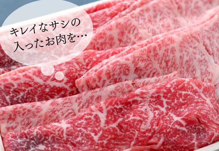 キレイなサシが入ったお肉をを…