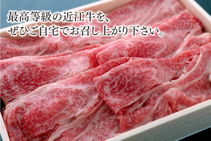 最高等級の近江牛を、ぜひご自宅でお召し上がり下さい。