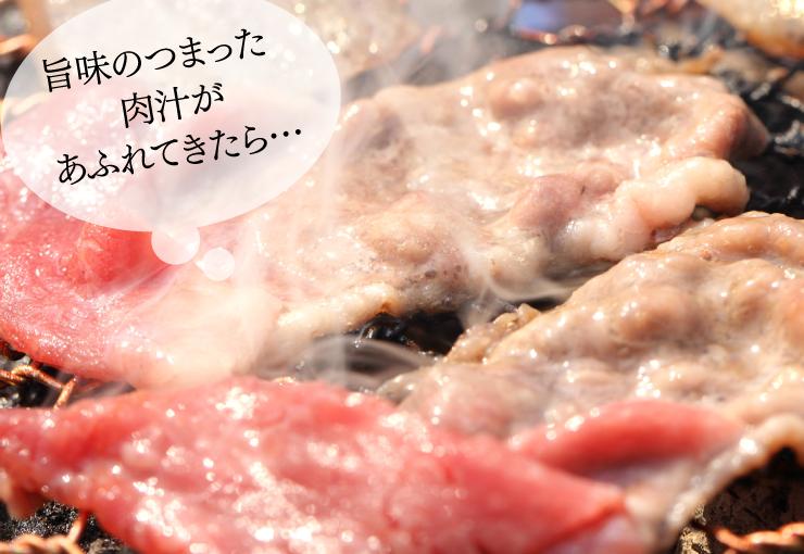旨味のつまった肉汁があふれてきたら…