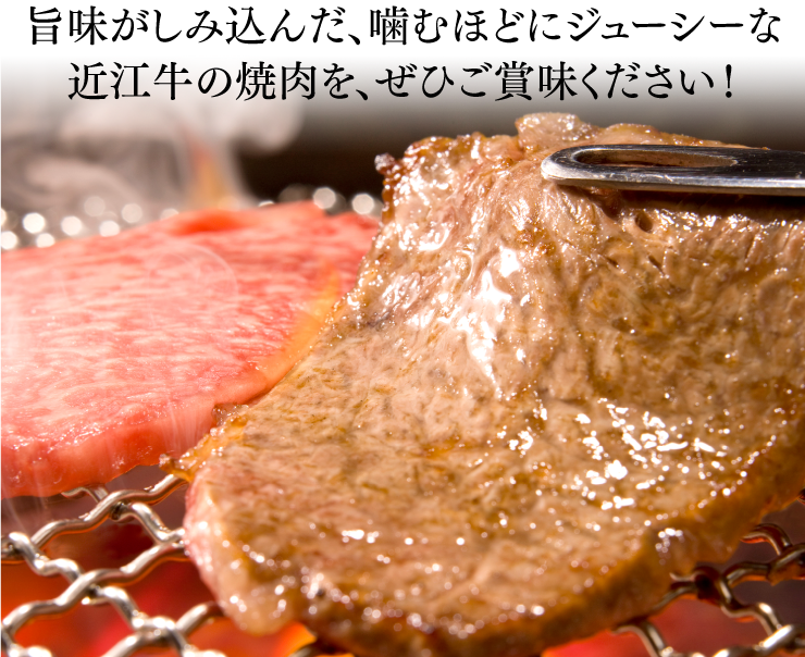 旨味がしみ込んだ、噛むほどにジューシーな近江牛の焼肉を、ぜひご賞味下さい!