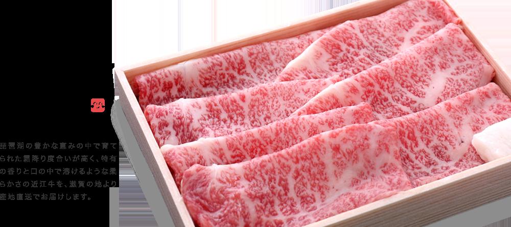 厳選した一等買いの近江牛。新鮮なまま、お届けします。琵琶湖の豊かな恵みの中で育てられた霜降り度合いが高く、特有の香りと口の中で溶けるような柔らかさの近江牛を、滋賀の地より産地直送でお届けします。
