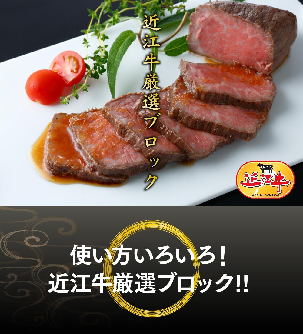 使い方いろいろ!近江牛厳選ブロック!!