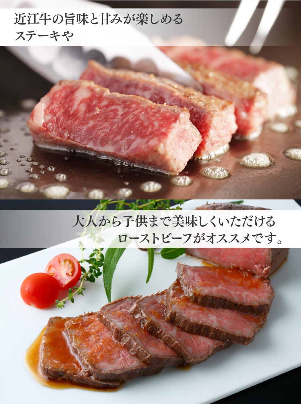 近江牛の旨味と甘みが楽しめるステーキや大人から子供まで美味しくいただけるローストビーフがオススメです。
