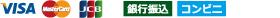 VISA MasterCard JCB 銀行振込 コンビニ