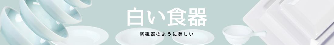 白い食器 陶磁器のように美しい