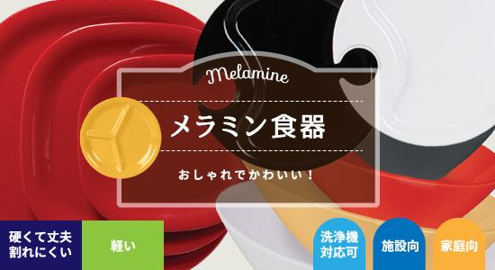 melamine メラミン食器 おしゃれでかわいい! 硬くて丈夫割れにくい 軽い 洗浄機対応可 業務用 家庭用