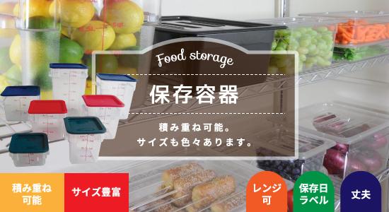 Food storage 保存容器 積み重ね可能。サイズも色々あります。 積み重ね可能 サイズ豊富 レンジ可 保存日ラベル 丈夫