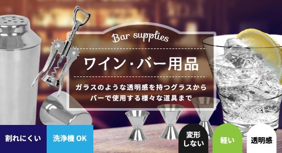 Bar supplies ワイン・バー用品 ガラスのような透明感を持つグラスからバーで使用する様々な道具まで 割れにくい 洗浄機OK 変形しない 軽い 透明感