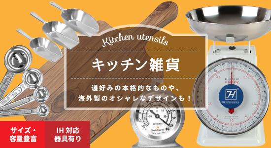 Kitchen utensils キッチン雑貨 通好みの本格的なものや、海外製のオシャレなデザインも! サイズ・容量豊富 IH対応器具有り