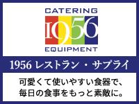 CATERING I956 EQUIPMENT 1956レストラン・サプライ