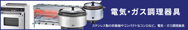 電気・ガス調理器具 業務用炊飯器やコンパクトなオーブンなど。電気・ガス調理器具