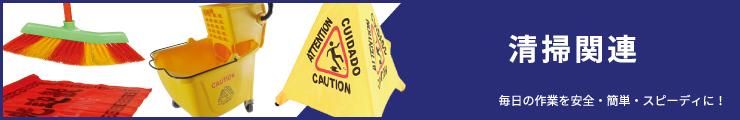 清掃関連 毎日の作業を安全・簡単・スピーディーに!