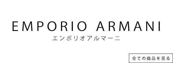 ジョルジオ・アルマーニのファッションブランドは、誰もが知る有名な超高級一流イタリアファッションブランドである。ブラックやミッドナイト・ブルー、ネイビー等、ダークな寒色系を基調としたそのシンプル且つ芸術的なラインと素材の良さ、なにより縫製技術の高さを駆使したそのデザインセンスは、他の追随を許さない。まさしく匠の域。ジョルジオ・アルマーニは完璧主義者として有名で、それゆえ「ミラノキング」、」、「マエストロ・ディ・マエストロ」(巨匠中の巨匠)と呼ばれ、独自の荘厳なスタンスを展開する。