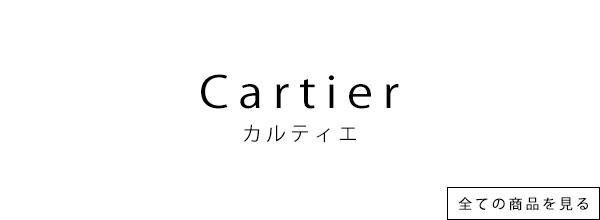 1847年、宝石細工師ルイ・フランソワ・カルティエがパリのモントルゲイユ街13番地にメゾン・カルティエを設立。1904年、英国王室御用達の勅許状を拝命。これを皮切りに、39年までの間に15ヶ国のの王室御用達を勅許状を拝命。3代目のルイ・カルティエ(1875-1942)。「三連」、「フルーツと花」、2つのCを組み合わせたロゴなどがルイの代表作。