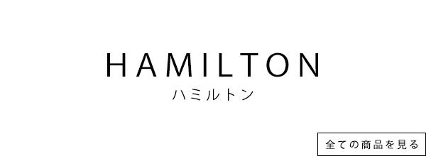 ハミルトン HAMILTON