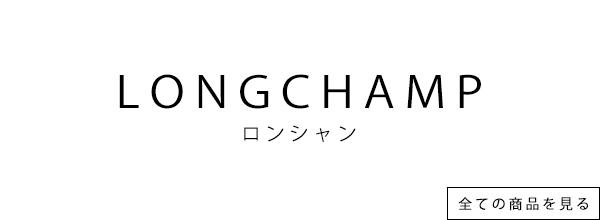 LONGCHAMP ����