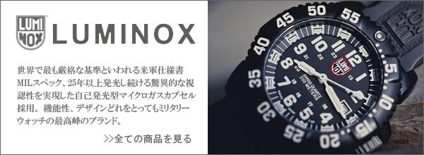 [LUMINOX]とはラテン語で「明るい夜」という意味。他の腕時計と一線を画し、特殊軍用時計にも採用されるほど信頼された存在。「過酷な条件での高い実用性」こそが軍用時計本来の目的であり、ルミノックスが誇る開発コンセプト。