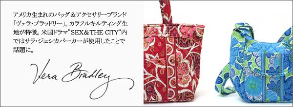 1982年、アメリカで生まれた手頃な価格帯のトラベルハンドバッグ&ライフスタイルブランド。バーバラ・ベッガードとパトリシア・ミラーが旅行の際に、気持ちが晴れるような楽しいバッグを持ちたいと思ったことからヴェラブラッドリーはスタートします。色鮮やかな花など、自然をモチーフにしたクラシカルかつモダンなデザインと、持ち手の日常を考え追求された機能性がブランドの特徴です。
