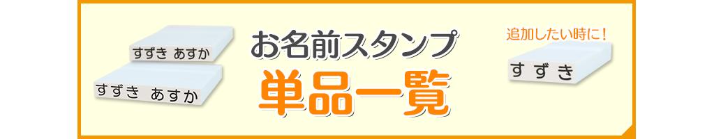 BanBanネーム単品