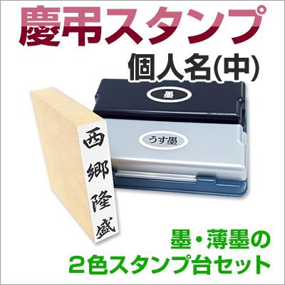 慶弔スタンプ(中)スタンプ台セット