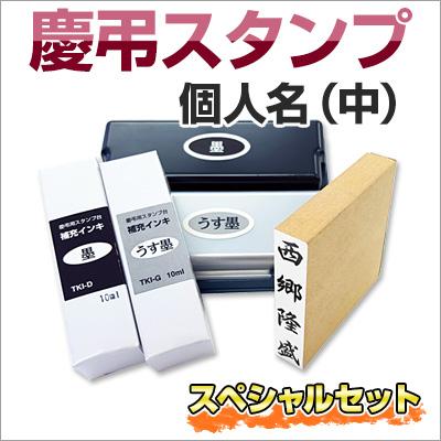 慶弔スタンプ(中)スペシャルセット